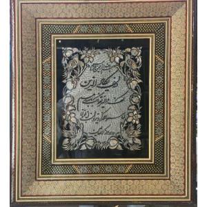 Khatam & Miniature on Framed Mirror - HKH3021-Persian Handicrafts